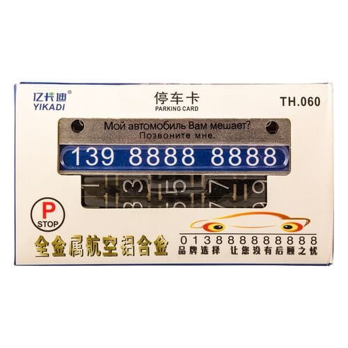 Парковочная карта для автомобиля Parking card